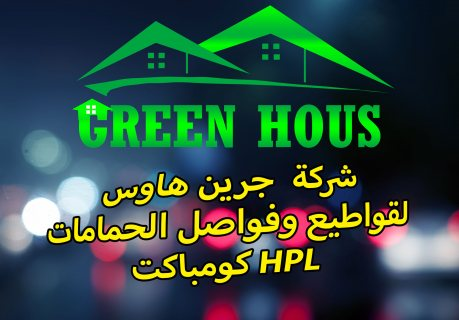 HPL - فواصل_حمامات -ديكور - جرين هاوس