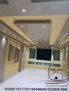 افضل شركة تشطيبات وديكورات فى مصر شركة عقارى 01100448640