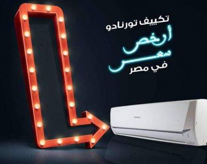 اقل سعر فى مصر من كويك اير تكييف تورنيدو 1.5 ح بارد يكفى 15 متر