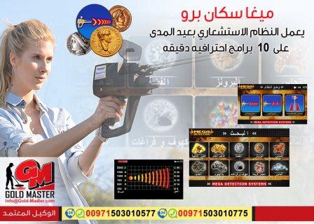 جهاز كشف الاثار بمصر جهاز ميجا سكان برو