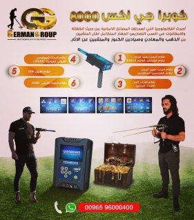 جهاز كشف الذهب الاحدث كوبرا 8000 فى مصر | حصريا 2020