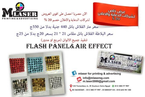 اكبر شركة دعاية واعلان في مصر 01200227132