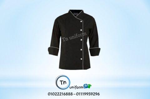يونيفورم طباخين - بنطلون قماش (شركة Tn لليونيفورم 01119959296)