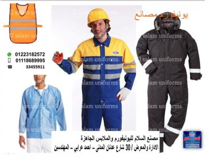 اماكن تصنيع يونيفورم مصانع_( شركة السلام لليونيفورم 01223182572 )