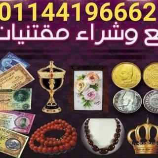 مطلوب العملات و النياشن و التحف و الفضات