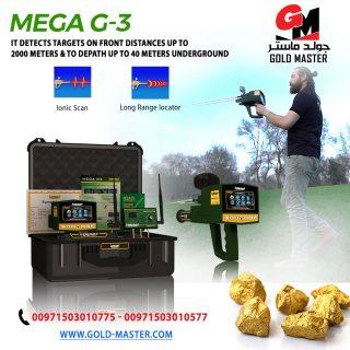 جهاز كشف الاثار فى مصر جهاز ميجا جي 3