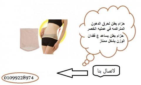 حزام بطن للتخلص من الدهون