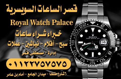 جاليري قمر14 الملكي لشراء الساعات السويسريه القيمه والثمينه