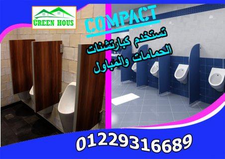 شركات كومباكت HPL فواصل قواطيع ابواب حمامات مصر