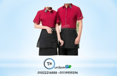 بنطلون قماش - تصنيع يونيفورم فنادق ومطاعم 01119959296