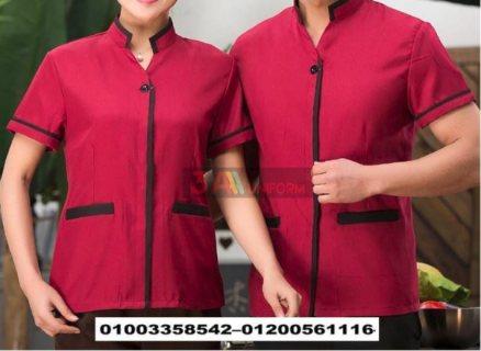شركة تصنيع يونيفورم هاوس كيبنج 01003358542