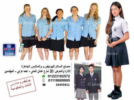 اماكن تصنيع يونيفورم مدارس _(شركة السلام لليونيفورم  01118689995 )