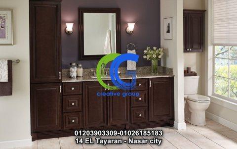 دواليب حمامات  – كرياتف جروب - 01026185183