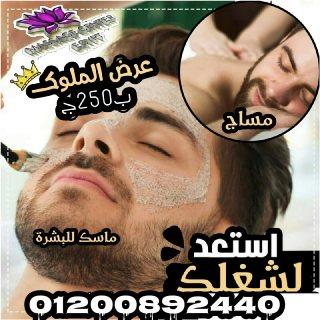 مساج مصر استمتع بعرض الملوك ب250ج فقط