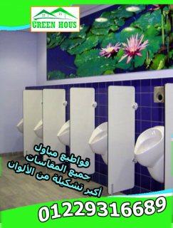 كومباكت HPL فواصل قواطيع ابواب حمامات مصر