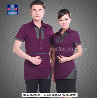 ملابس يونيفورم للخدم 01118689995