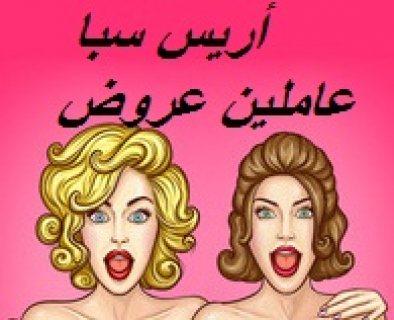 افضل مركز مساج في جامعه الدول العربيه