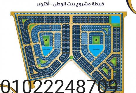 ارض ناصية للبيع موقع مميز جدا ببيت الوطن اكتوبراساسى573م