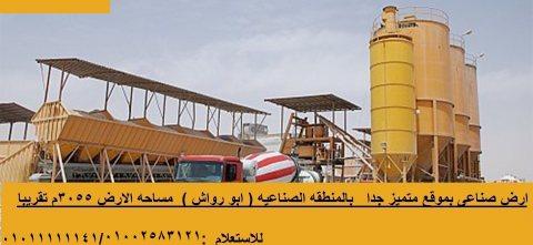 أرض صناعى للبيع بموقع متميز بالمنطقة الصناعية - ابو رواش