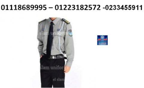 الزى الموحد للامن  01223182572