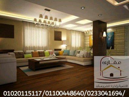 افضل شركة ديكورات فى مصر 2020 شركة عقارى 01100448640