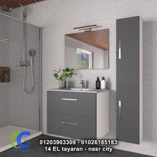 احدث وحدات حمام – كرياتف جروب ( للاتصال 01026185183 )