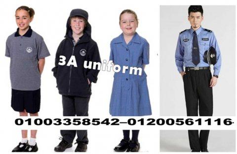 مصنع يونيفورم و زى موحد (01003358542 ) شركة 3A لليونيفورم