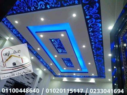 تصميم ديكورات - شركات تصميم ديكورات (عقارى 01020115117 )