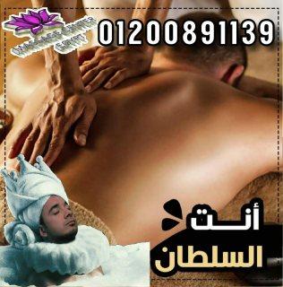 مساج مصر استمتع بعرض السلطان ب300ج فقط