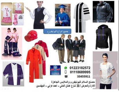 شركات تصنيع يونيفورم فى مصر _شركة السلام لليونيفورم