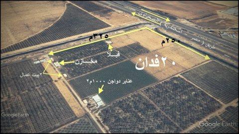 مزرعة للبيع على الطريق الصحراوى اسكندرية القاهرة