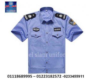 شركات تصنيع يونيفورم امن ( شركة السلام لليونيفورم  01223182572 )