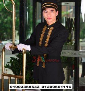 يونيفورم فنادق - شركة تصنيع يونيفورم فنادق 01200561116