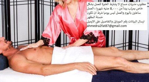 مطلوب مدربات مساج بمرتب مغري للعمل بالقاهرة