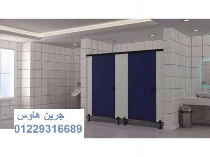 كومباكت HPL فواصل قواطيع ابواب حمامات مصر شركه G.S