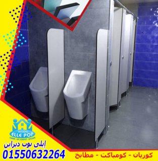 قواطيع وفواصل وأبواب حمامات (compact Hpl)  صناعة هندى / صينى.