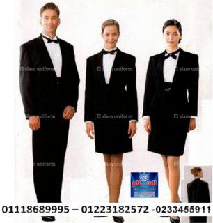 أفضل شركة يونيفورم فنادق (شركة السلام لليونيفورم 01223182572 )