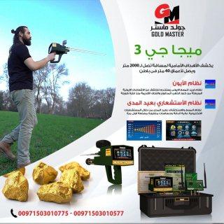 جهاز كشف الذهب ميجا جي 3 فى مصر