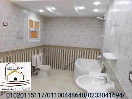 حمامات باللون الابيض /عقارى 01100448640