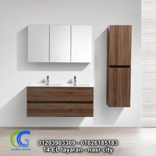 وحدات احواض حمام بتصميم رائع – كرياتف جروب – 01203903309