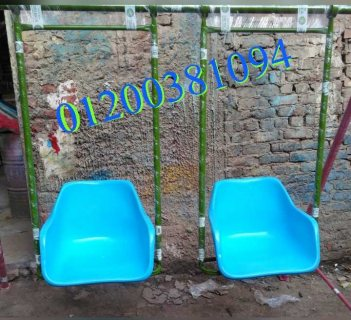 مرجيحة 2 كرسي فيبر جلاس الآمل