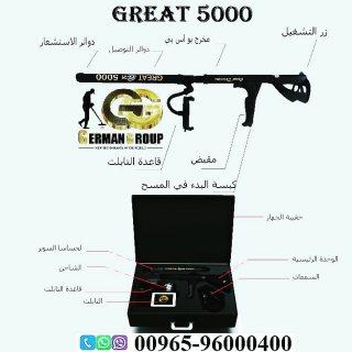 من افضل اجهزة كشف الذهب والمعادن فى مصر | جهاز جريت 5000 المتطور