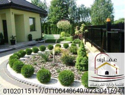 حدائق / الحدائق / هارد وسوفت سكيب / عقارى 01100448640