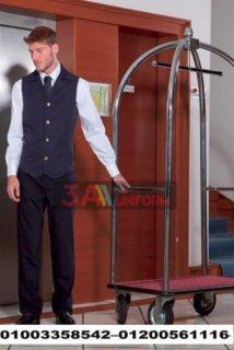 أفضل شركة يونيفورم فنادق 01200561116