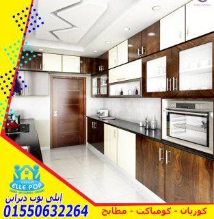 مطابخ hpl  pvc  افضل سعر مطبخ توصيل وتركيب مجانا  01550632264