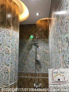حمامات رخام / حمامات مودرن / شركة عقارى 01100448640
