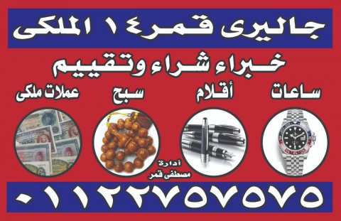 نشتري جميع الساعات السويسريه القيمه والثمينه باعلي الاسعار في مصر