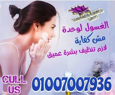 مساج مصر استمتعى باقوى عروض تنظيف البشرة