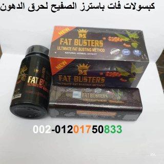 كبسولات فات باسترز الصفيح لحرق الدهون| Fat Busters