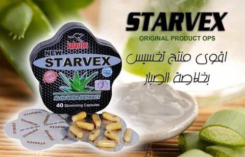 كبسولات ستارفيكس كبسولات لإنقاص الوزن Starvex Capsules